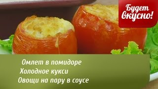 Будет вкусно! 28/07/2014 Омлет в помидоре. Холодное кукси. GuberniaTV