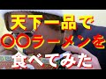 @京都/南区 天下一品の⭕⭕ラーメンを食べてみた【食べる男♯24】 Peerless ramen
