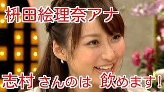 枡田絵理奈アナ、逆襲の巻き リスナーから回し飲みについてのメールが届...