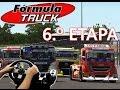 Formula truck 2013 - 6� Etapa do campeonato, Cascavel PR, g27!!!