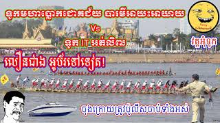 អាតេវទៅប្រណាំងទូក​ - The Man Race Boat on the River Funny Video / Vanny Entertainment
