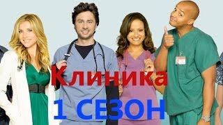 Самые смешные моменты сериала Клиника - 1 Сезон