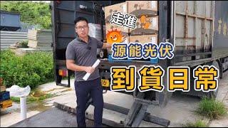 走進太陽能公司的到貨日常 | Vlog | 香港 | 太陽能