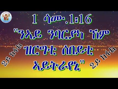 ''ንኣይ ንባርያኻ ከም ዝርግቲ ሰበይቲ ኣይትርኣየኒ (1ሳሙ1፡16)'' Eritrean Orthodox Tewahdo Church 2021 by መም.ኪዳነ ወልደማርያም