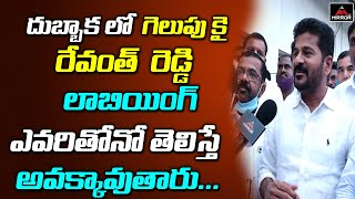 Congress MP Revanth Reddy Shocking Comments on Harish rao | Dubbaka bypoll | Mirror Tv