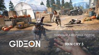 Стрим: Far Cry 5 #5 - Вера, я иду
