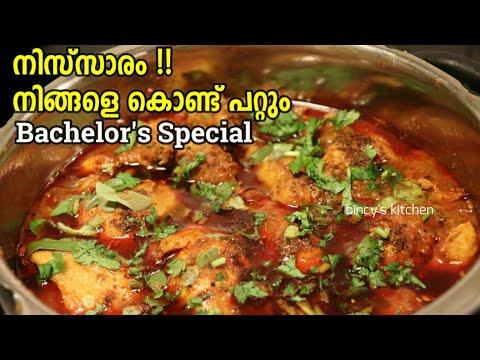 വെറും-10-മിനുറ്റിൽ-ഒരു-കിടിലൻ-കോഴി-കറി-|-easy-chicken-curry-in-pressure-cooker-|-bachelor's-special