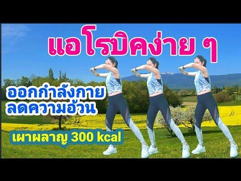 ออกกำลังกายลดความอ้วน  30 นาที เผาผลาญ 300 kcal ด้วยแอโรบิคง่าย ๆ Aerobic Dance By Joy Derka