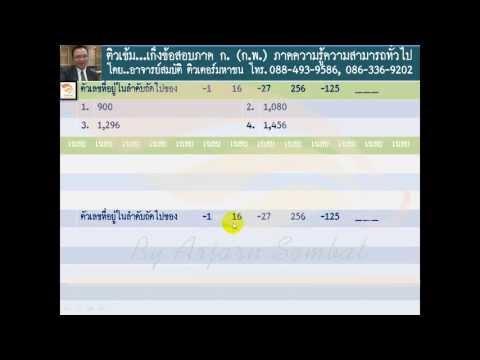 เก็งข้อสอบ ภาค ก. (ก.พ.) - อนุกรม (ระดับปริญญาโท)