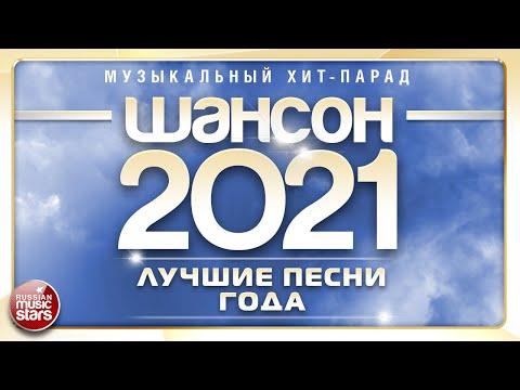 ШАНСОН ГОДА 2021 ✮ ЕЖЕГОДНЫЙ МУЗЫКАЛЬНЫЙ ХИТ-ПАРАД ✮ САМЫЕ ЛУЧШИЕ ПЕСНИ ✮