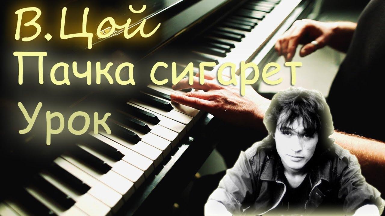 Виктор Цой - Пачка Сигарет | Как играть на пианино ...