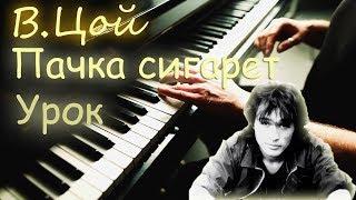 Виктор Цой - Пачка Сигарет | Как играть на пианино | подробный разбор |