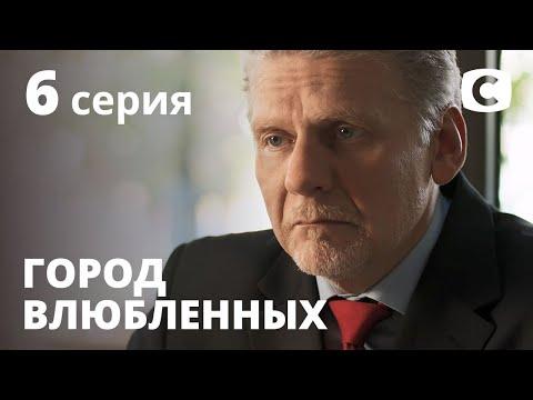 Сериал Город влюбленных: Серия 6 | МЕЛОДРАМА 2020