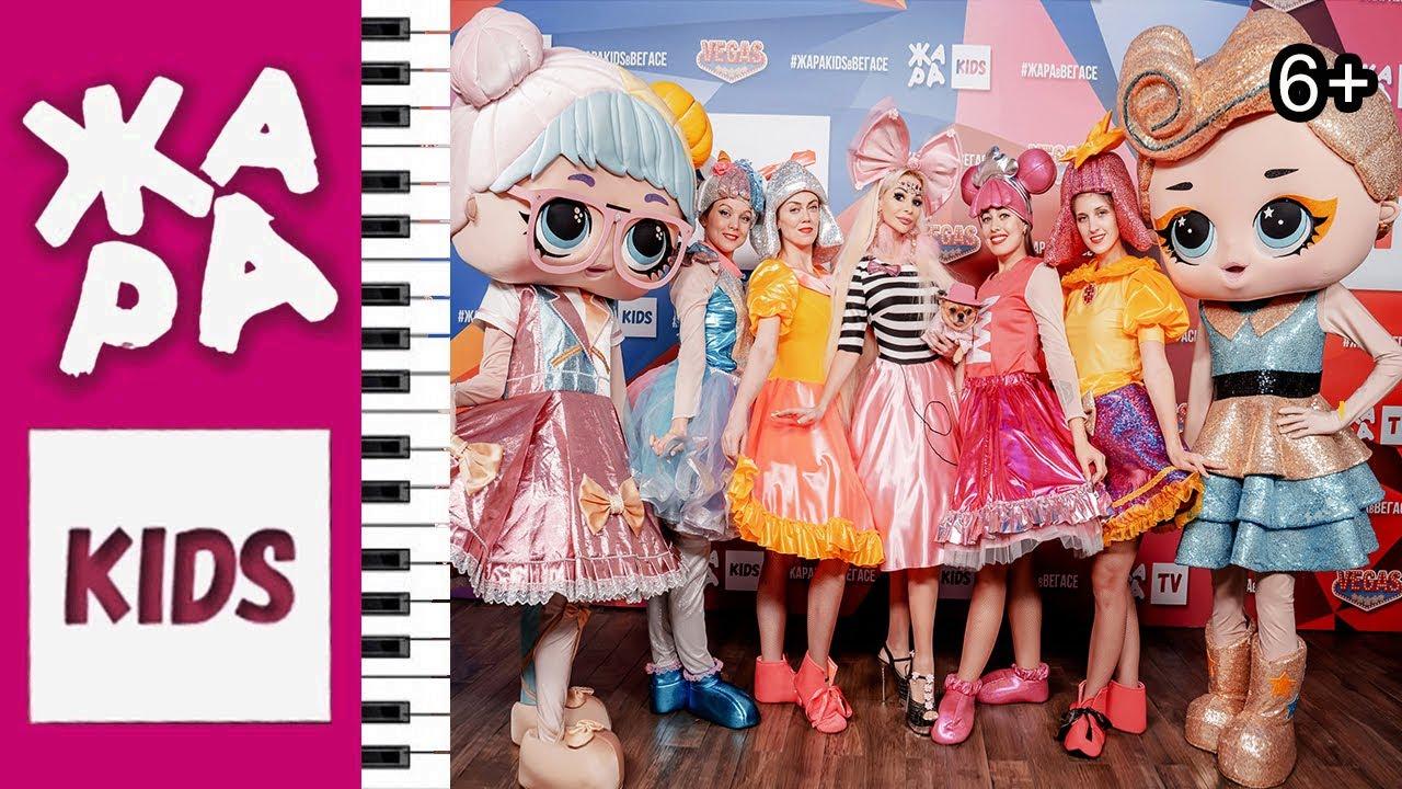 Таня Тузова Русская Барби и куклы ЛОЛ - фестиваль ЖАРА KIDS - Просто кукла Remix 6+