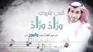 وراد وراد ( لعب شهري 2 ) | اداء : خالد حامد