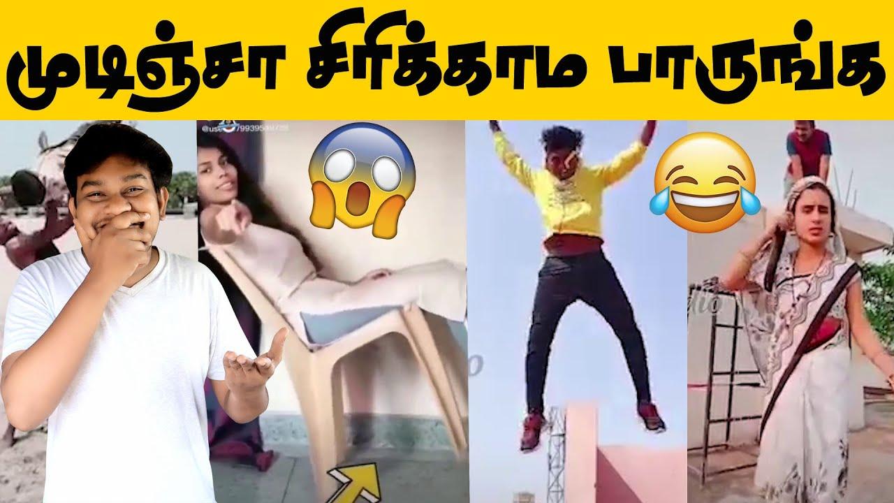 முடிஞ்சா சிரிக்காம பாருங்க ! Try Not to Laugh Challenge😜 Indian Funny Videos🤣🤣🤣