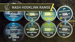 Hooklink Materials for Carp Fishing - Nash Tackle
