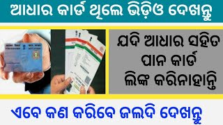 Aadher card new update news today odia technical tips