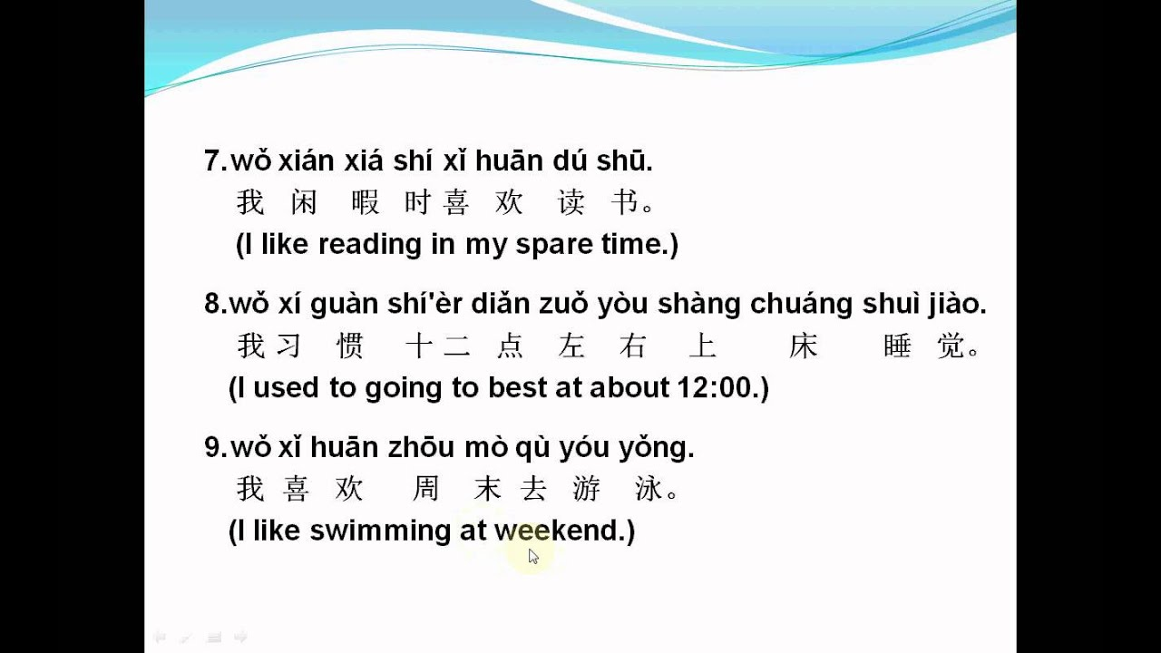 Mandarin Chinese Lesson110 Daily Activities In Chinese Youtube