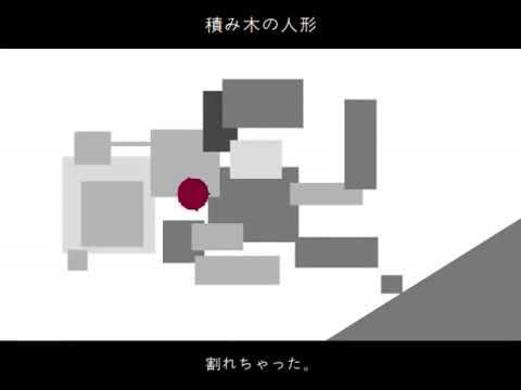 wowaka 『積み木の人形』feat. 初音ミク / wowaka - Tsumiki no Ningyou (Official Video) ft. Hatsune Miku