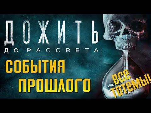 Прохождение Until Dawn на Русском (Дожить до Рассвета)[PS4]