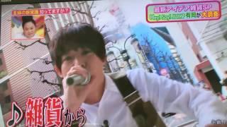 ヒルナンデスでの大ちゃんの雑貨ラップ   2017/4/5放送.