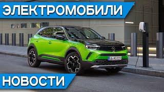 Российский электромобиль Кама-1, отмена транспортного налога, новый Ford Mach-E и Jaguar I-Pace
