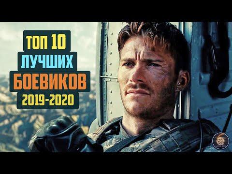 Топ 10 лучших боевиков 2019-2020 - Видео онлайн