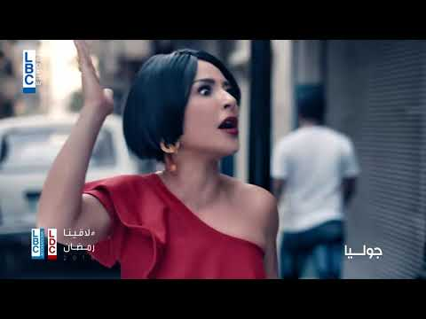 رمضان 2018 - مسلسل جوليا  على  LBCI و LDC - في الحلقة 2