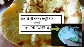 ढाबे से भी बेहतर तंदूरी रोटी बनायें इस PILLOW TRICK से/ Tandoori roti|Poonam