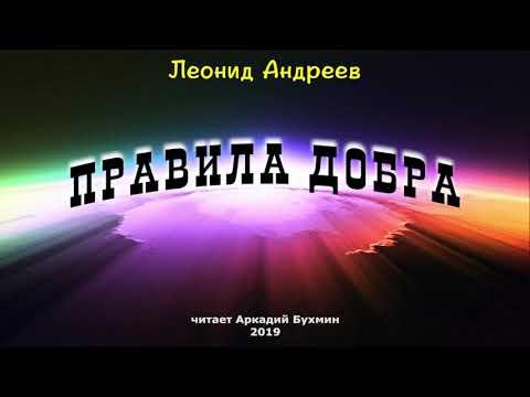 Леонид Андреев. Правила добра (рассказ)