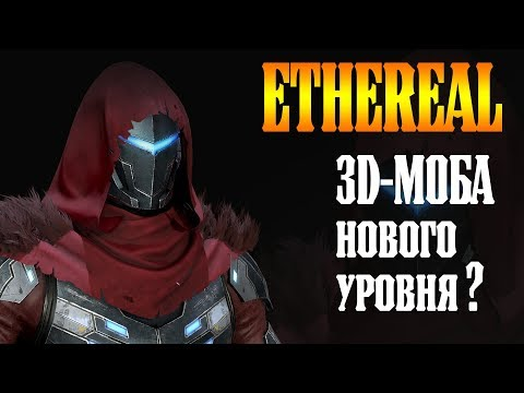видео: НОВЫЙ ПАРАГОН УЖЕ СКОРО? | ethereal, core, predecessor, paragon, Парагон
