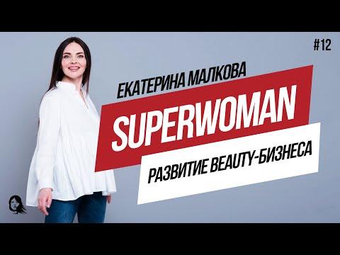 Как создавать полезный Beauty бизнес. Развитие индустрии красоты. Екатерина Малкова.SUPERWOMAN#12