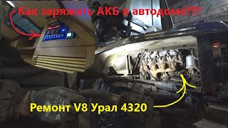 Ремонт Урал 4320,зарядка аккумуляторов дома на колёсах!!!