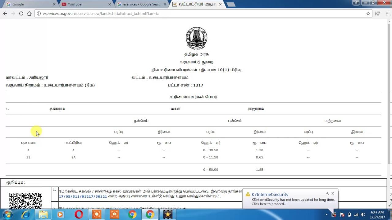 patta chitta website tamilnadu