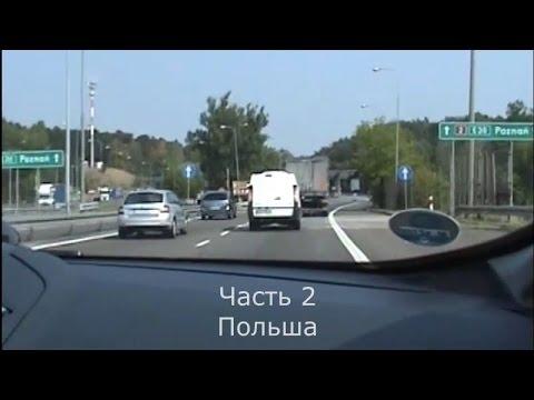 На машине из Германии в Россию. (Часть 2). Польша