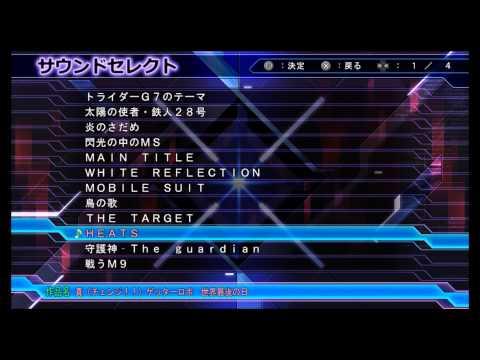 Super Robot Wars Z3 Jigoku-Hen OST - HEATS (Shin Getter Robo Armageddon)