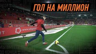 «Гол на миллион» на матче «Спартак» — «Арсенал»