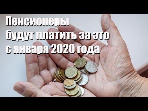 Пенсионеры будут платить за это с января 2020 года