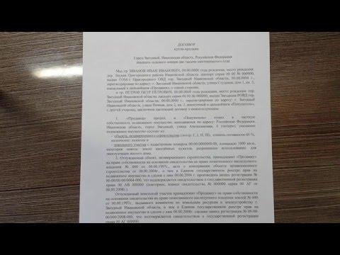 Договор купли-продажи объекта незавершенного строительства и земельного участка