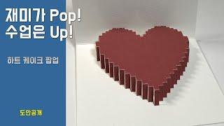 """발렌타인데이 """"하트 케이크 팝업카드"""" 만들기_팝업북 만…"""