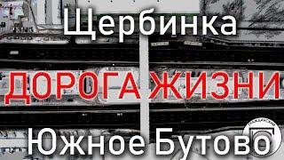 Дорога жизни: Южное Бутово - Щербинка