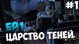 Я ужас в ночи! Я 20 фпс на ПК! ● Batman - The Telltale Series. EP1 #1