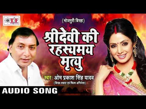भारत के सबसे बड़े अनसुलझे रहस्य श्री देवी की मौत ~ Om prakash Singh Yadav~ New Bhojpuri Biraha Song