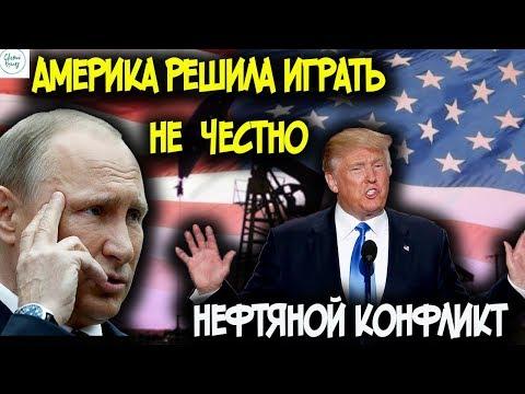 Хитрый Трамп. Американская нефть начала угрожать России.