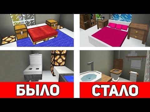 видео: РЕМОНТ КВАРТИРЫ В МАЙНКРАФТЕ ЗА 25 МИНУТ | Minecraft Битва Строителей с модами
