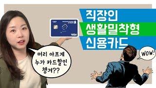 아주 깔끔한 직장인 신용카드 추천! 더 이상 카드혜택으로 머리 복잡해 지지 말아요~