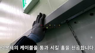 EM락(EM전기정) 설치영상