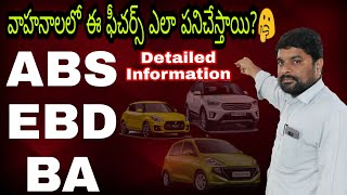ABS,EBD,BA ఇవి ఎలా పనిచేస్తాయి?||what are these features in a vehicle?||telugu car review||rangababu
