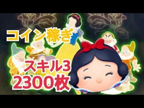 ツムツムハッピー白雪姫スキル3 コイン稼ぎ Youtube